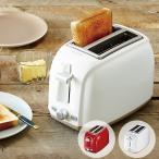 レコルト ポップアップトースター マタン(recolte ポップアップ トースター RPT-1 Matin 朝食 冷凍パン レトロ)