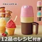 アイスクリームメーカー 2WAYタイプ レコルト RIM-1(G) RIM-1(PK recolte アイスクリームマシーン)