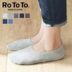 ROTOTO (��ȥ�) �ѥ��� �եåȥ��С� PILE FOOT COVER R1007-03 ���� ���IJ� ���å��� �� ��ǥ����� ��2018SS��