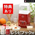 発酵フードメーカー (LOE037 ヨーグルトメーカー 甘酒メーカー チーズ 味噌 醤油麹 塩麹 サワークリーム 送料無料)