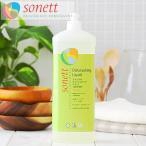 ソネット 洗剤 食器用洗剤 ナチュラルウォッシュアップリキッド 1リットル SONETT オーガニック エコ 台所用洗剤 台所
