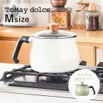 トゥーメイ ドルチェ IH対応マルチポット Mサイズ ホワイト トゥーメイドルチェ コンパクト プレゼント 片手鍋 調理器具 1合炊き 2合炊き