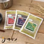 マゴメ 有機栽培米 緑米 赤米 黒米 国内産 200g  玄米 有機JAS