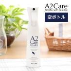 A2Care エーツーケア 高機能空ボトル(AFA)シルク │除菌 ウイルス カビ 抗菌 消臭 脱臭 高機能 除菌消臭剤 除菌消臭スプレー