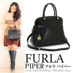 限定超特価セール フルラ FURLA パイパー PIPER ハンドバッグ(ショルダー付) 783291:ONYX(ブラック)