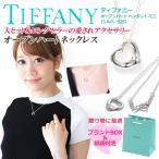 ティファニー TIFFANY オープンハート ペンダント ミニ  25152336 シルバー925 ネックレス