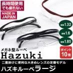 Hazuki ハズキルーペ ラージ メガネ型ルーペ 老眼鏡 拡大鏡 プリヴェAG ポイント10倍