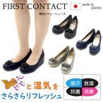 厚底ビジューシューズ39603 コンフォートシューズ 婦人靴 ファースト コンタクト/FIRST CONTACT