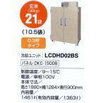 米専用冷蔵庫 0.3坪 21袋