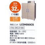 米専用冷蔵庫 0.4坪 32袋