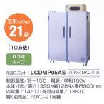 米・野菜用冷蔵庫 0.3坪 21袋