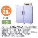 米・野菜用冷蔵庫 0.4坪 28袋