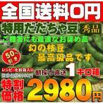 枝豆 だだちゃ豆 秀品1.2キロ箱 ご贈答に最適の秀品特用箱・全国送料0円・お届け時期を選べます