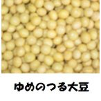 ゆめのつる大豆 2kg