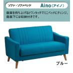 ソファー 2人用ソファ 布張り ブルー色 Aino