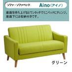 ソファー 2人用ソファ 布張り グリーン色 Aino