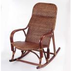 ロッキングチェアー 籐椅子 ラタンチェア ハイバック揺り椅子 ダークブラウン色 アジアンテイスト