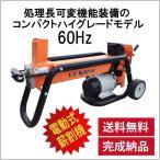 薪割機 (BRAVE 五十嵐商店) IG-500A (60Hz)  5トン 薪割り機 (横置きタイプ)