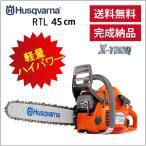 チェンソー(ハスクバーナ)Husqvarna-346XP New edition RTL(RSP) チェンソー45cm/18インチ