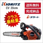 チェンソー(共立)CS251T-20CD25 CV チェンソー20cm/8インチ