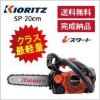 チェンソー(共立)CS251T-20RC25 SP チェンソー20cm/8インチ