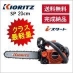 チェンソー(共立)CS251T-25RC25 SP チェンソー25cm/10インチ