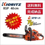 チェンソー(共立)CS37RS-40RVD25 RSP チェンソー40cm/16インチ