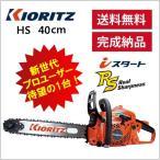 チェンソー(共立)CS42RS-40L21 HS チェンソー40cm/16インチ
