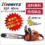 チェンソー(共立)CS42RSH-40RV21 RSP チェンソー40cm/16インチ