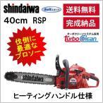 チェンソー(新ダイワ)E1042GS/400BP 400TVP RSP ヒーティングハンドル チェンソー40cm/16インチ シンダイワ