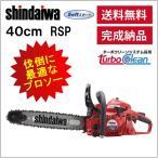 チェンソー(新ダイワ)E1042S/400BP 400TVP RSP チェンソー40cm/16インチ シンダイワ