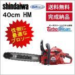 チェンソー(新ダイワ)E1042S/400HVP HM チェンソー40cm/16インチ シンダイワ