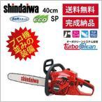 チェンソー(新ダイワ)EA2037S/400 400VX SP チェンソー40cm シンダイワ