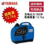 発電機(ヤマハ) EF900iS インバータ 試運転済み
