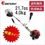 刈払機(ゼノア)BC222W-EZ 両手ハンドル刈払機