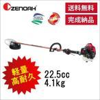 刈払機(ゼノア)BCZ235L-DC ループハンドル刈払機 デュアルチョーク