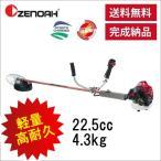 刈払機(ゼノア)BCZ235W-DC 両手ハンドル刈払機 デュアルチョーク