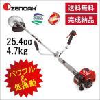 刈払機(ゼノア)BCZ261ST-W-EZ 両手ハンドル刈払機