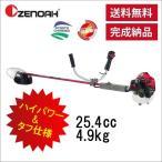 刈払機 (ゼノア)  BCZ275GW-DC ZENOAH 両手ハンドル 造園・林業プロ向け刈払機 ジュラルミン デュアルチョーク仕様