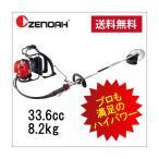 刈払機(ゼノア)ZENOAH-BK3420S-FL-EZ 背負い式刈払機
