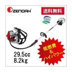 刈払機 (ゼノア) BKZ315L 背負い式刈払機 ZENOAH ループハンドル