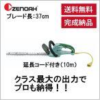 電動ヘッジトリマ(ゼノア)EHT372 ブレード長さ370mm