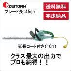 電動ヘッジトリマ(ゼノア)EHT452 ブレード長さ450mm