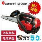 チェンソー(ゼノア)G2100T スゴラク SP 25AP こがるmini 20cm/8インチ