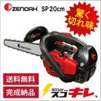 チェンソー(ゼノア)G2200T スゴキレ SP 25AP こがるmini 20cm/8インチ