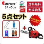 安心入門 5点セット チェンソー(ゼノア)GZ381EZ SP 40cm/16インチ