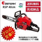 チェンソー(ゼノア)GZ3950EZ RSP プロ用チェンソー40cm/16インチ