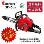 チェンソー(ゼノア)GZ3950EZ SP プロ用チェンソー40cm/16インチ