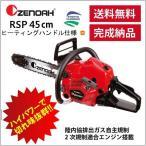 チェンソー(ゼノア)GZ4350H-EZ RSP プロ用チェンソー45cm/18インチ