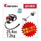 刈払機(ゼノア)ZENOAH-TKZ261L-EZ 背負い式刈払機